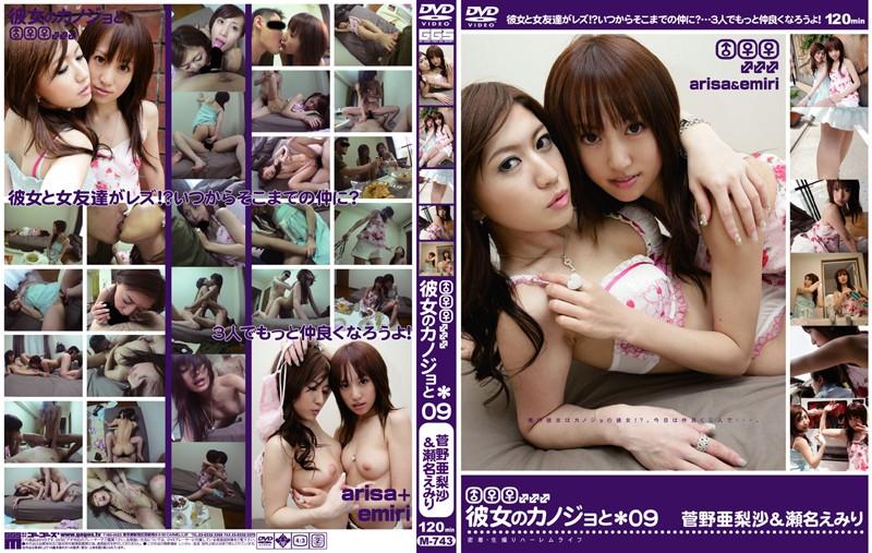 [M-743] 彼女のカノジョと*09 瀬名えみり 菅野亜梨沙
