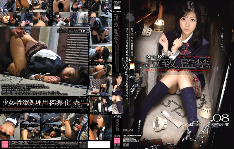 [M-847] 拉致、監禁。.08  ドラマ ゴーゴーズ