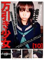 「未成年(七三)万引き少女 10」のパッケージ画像