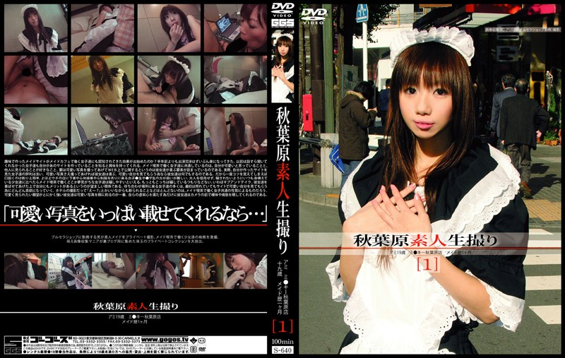 [S-640] 秋葉原素人生撮り [1] ゴーゴーズ