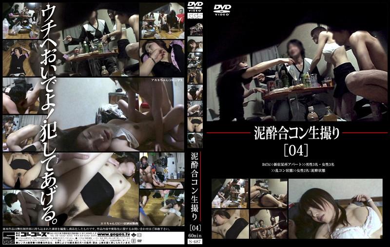 [S-687] 泥酔合コン生撮り[04] S