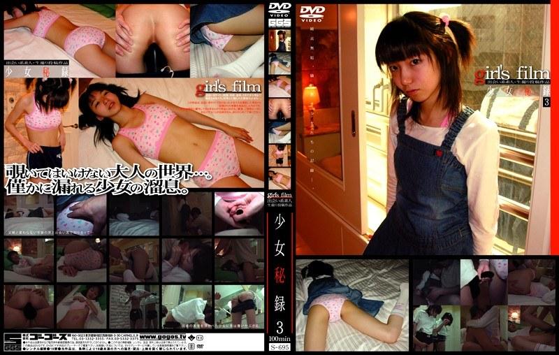 [S-695] 少女秘録 3 ゴーゴーズ