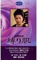 お柳情炎 縛り肌 (VHS)