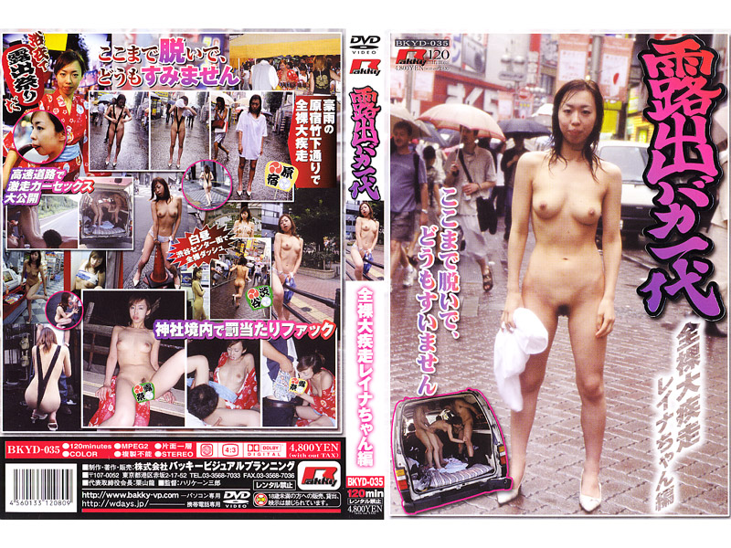 [BKYD-035] Reina-chan Large Polarization Scampering Naked Teen Exposed A Fool