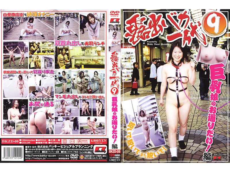 全裸 BKZD-09 露出バカ一代 巨乳娘のお通りだい!編 セーラー服  野外