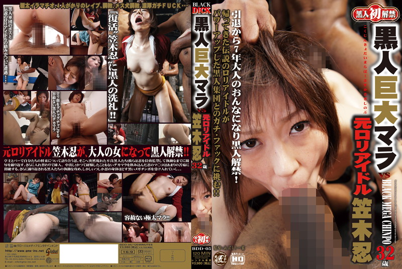143bdd05pl BDD 05 Shinobu Kasagi   Black Dudes With Very Big Cocks Vs. A Former Loli Idol