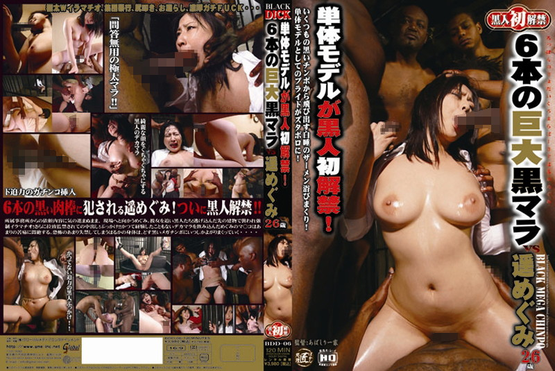 Global Media Entertainment - BDD-06 Ban Alone The First Black Model! 26-year-old Mara Megumi Haruka Six Huge Black VS - 2012