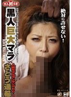 【予約】黒人巨大マラ VS 人気モデルランキングNO.1 さとう遥希