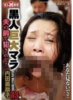 「黒人巨大マラ VS 内田美奈子 夫の前で犯されて!!」のパッケージ画像