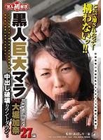 黒人初解禁 黒人巨大マラ VS 大堀加奈 中出し破壊カウントダウン!