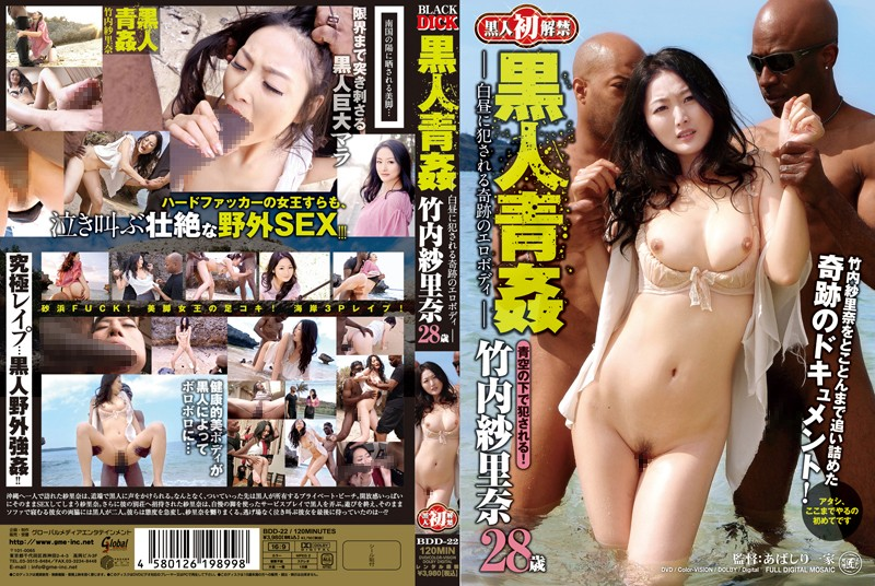 BDD-22 - Erotic Body Of 28-year-old Miracle That Is Committed In Broad Daylight Sha Rina Takeuchi Fucking First Black Blue Black Ban