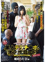 BDD-29 Black Huge Black Mara Terachi ○ Po On The Road Amber Uta Reviews-162825