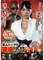 BDD-041 - Black Huge Mara VS Active Black Belt Karate