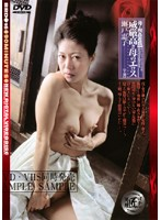 Keiko Seto Eros Of The Most High Majesty Mother Incest Mother And Child Play