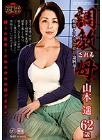 BRK-05 Mother Aphrodisiac Is Torture Acme Ecstatic Climax, Sixty Mother Haruka Yamamoto