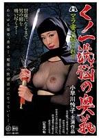 GMED-086 Reiko Kobayakawa Being Fucked In Mystery Mara Honey Kunoichi Brainwashing