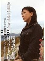人妻旅情記 関根恵子43歳北海道・道南小樽余市キロロリゾートの旅