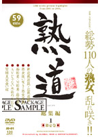 熟道 59title 総集編 第壱巻