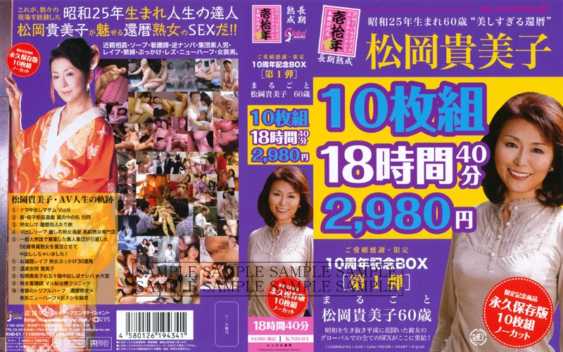 ご愛顧感謝・限定10周年記念BOX[第1弾] まるごと松岡貴美子 60歳 10枚組18時間40分 2,980円