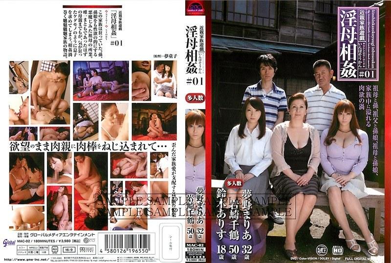 [MAC-02] 近親家族遊戯 淫母相姦 #01 MAC グローバルメディアエンタテインメント