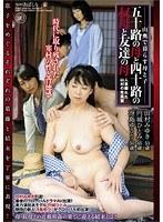 Watch Live Deep In The Mountains - Tamura Miyuki, Enshiro Hitomi, Saejima Yuuri