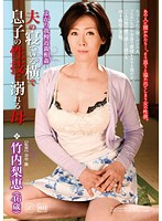 MAC-48 Mother Takeuchi Drown Son Sex Skills In The Horizontal Sleeping Husband Rie