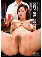 義父に飼育される嫁 松坂美紀