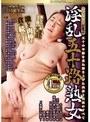 ディレクターが選ぶ 淫乱五十路熟女 4時間20人 五十の年齢を重ね磨き上げた肉体と性欲のすべて