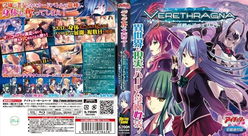 ウルスラグナ Blu-ray Game(BDPG)