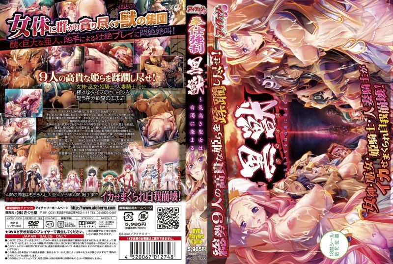 黒獣 ~気高き聖女は白濁に染まる~ (DVDPG)