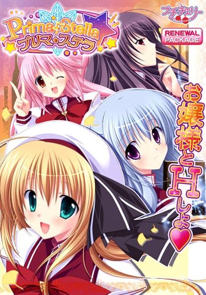 プリマ☆ステラ リニューアルパッケージ版(DVDPG)