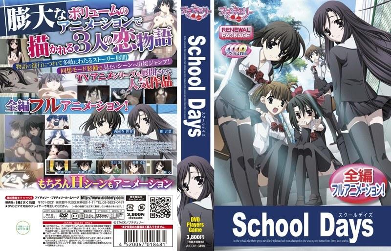 School Days リニューアルパッケージ版(DVDPG)