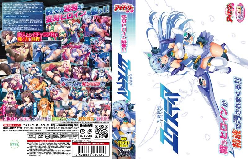 光翼戦姫エクスティア(DVDPG)