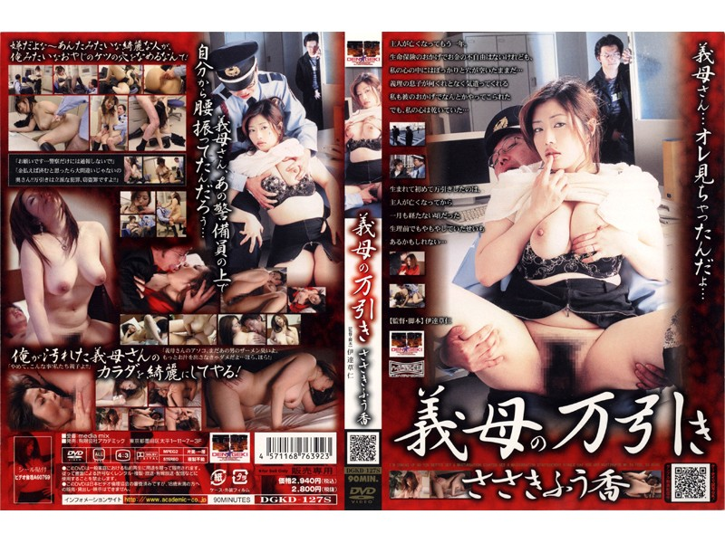 Fuka Sasaki DGKD-127s FULL MOVIE