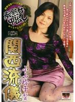 小山玲子(こやまれいこ)