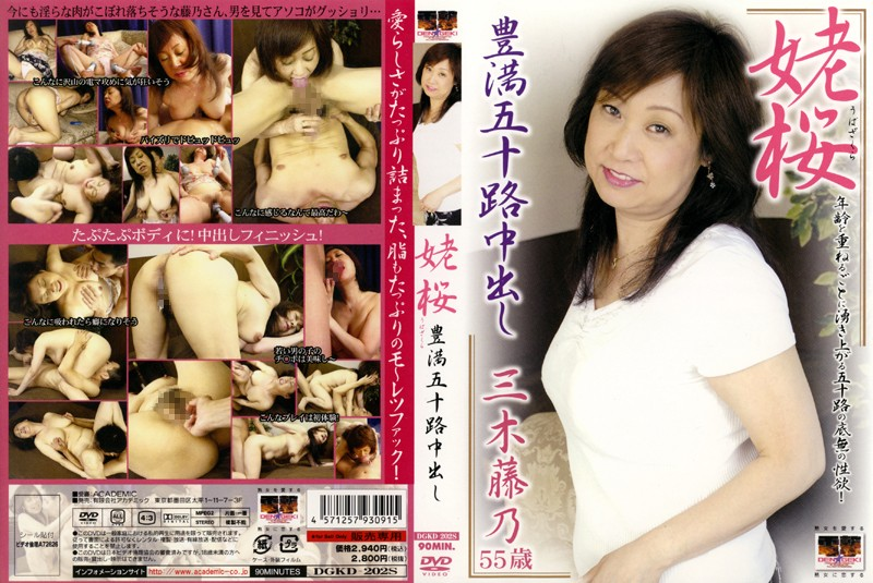 DGKD-202s Fuji Miki No Age Fifty Plump Faded Beauty Pies - Mature Woman