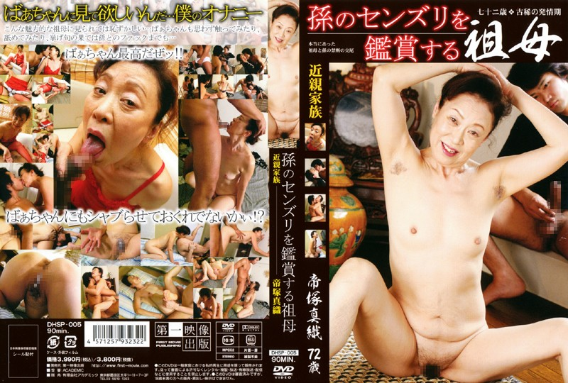 DHSP-005 Organization To Appreciate The True Mound Emperor Grandmother Grandson Senzuri - Mature Woman