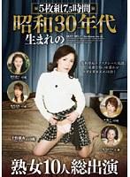 5枚組7.5時間 昭和30年代生まれの熟女10人総出演