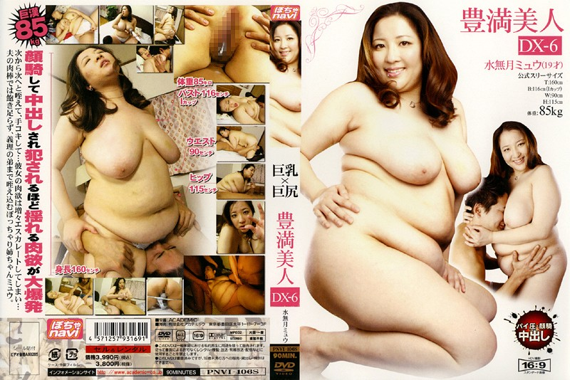 DX-6 × Butt Big Plump Beauty