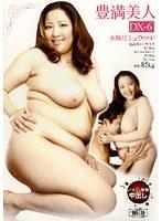 巨乳×巨尻豊満美人DX-6