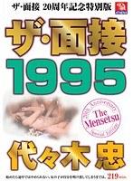 「ザ・面接 1995 代々木忠」のパッケージ画像