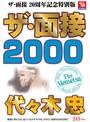 �������� 2000 �塹����