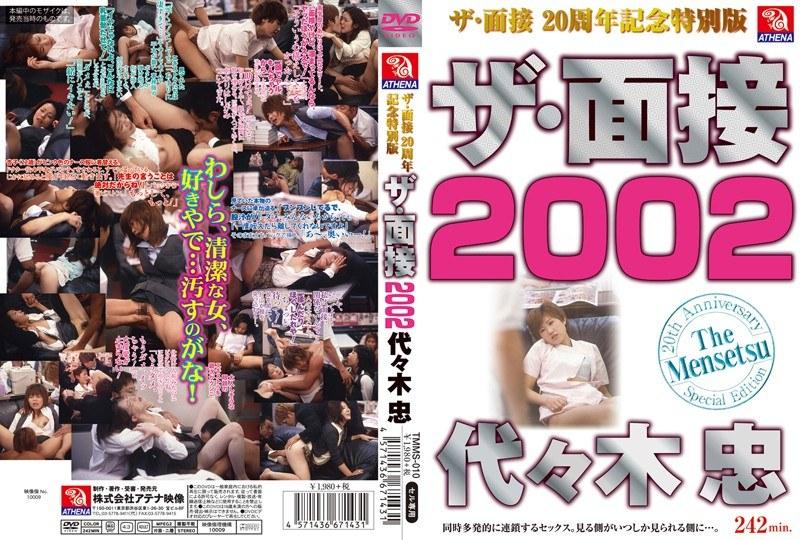 [TMMS-010] ザ・面接2002 代々木忠 〜ザ・面接 20周年記念特別版〜