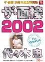 ��������2002 �塹���� ���������� 20��ǯ��ǰ�����ǡ�
