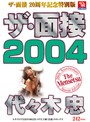 �������� 2004 �塹����
