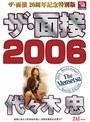 �������� 2006 �塹����