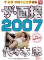 �������� 2007 �塹����