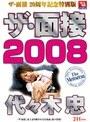 �������� 2008 �塹����