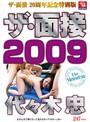 ��������2009 �塹����