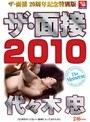 �������� 2010 �塹����